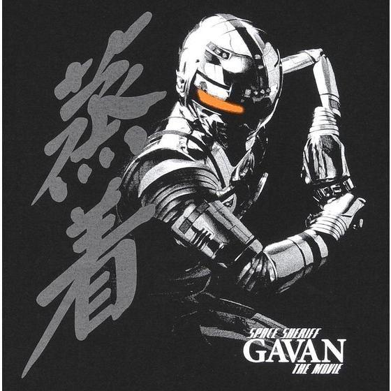 宇宙刑事ギャバン 「蒸着」Tシャツ