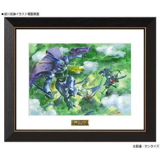 聖戦士ダンバイン Blu-ray BOX I 湖川友謙イラスト複製原画セット