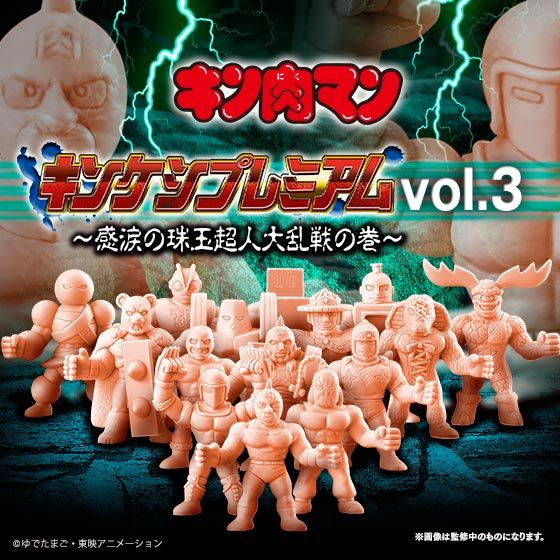 キン肉マン キンケシプレミアムVol.3〜感涙の珠玉超人大乱戦の巻〜