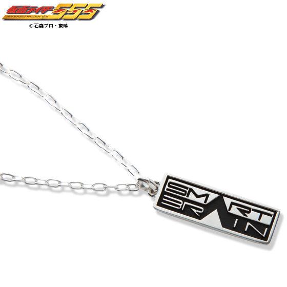 仮面ライダーファイズ SMART BRAIN(スマートブレイン) silver925ネックレス