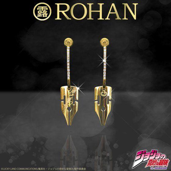 プレミアムバンダイ新着!岸辺露伴 ROHAN's G-pen accessory(Gペンピアス)【2017年6月発送分】 新作グッズ予約情報