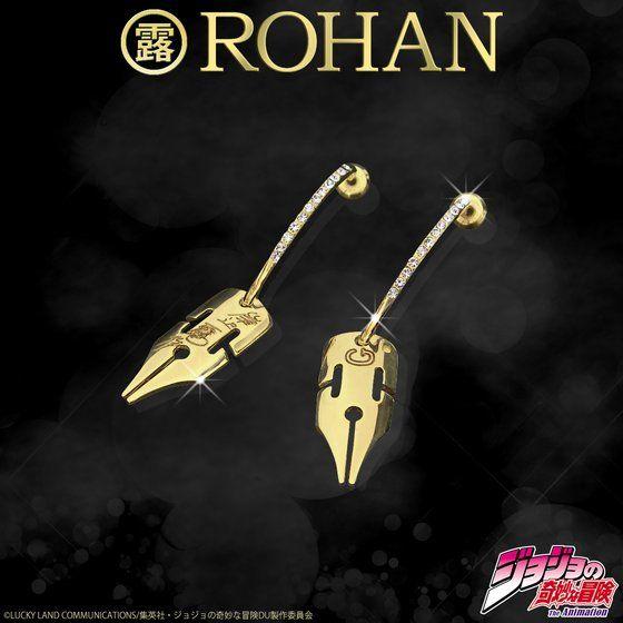 岸辺露伴 ROHAN's G-pen accessory(Gペンピアス)【2017年6月発送分】