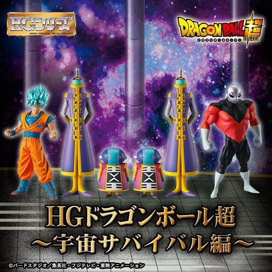 HGドラゴンボール超 ~宇宙サバイバル編~