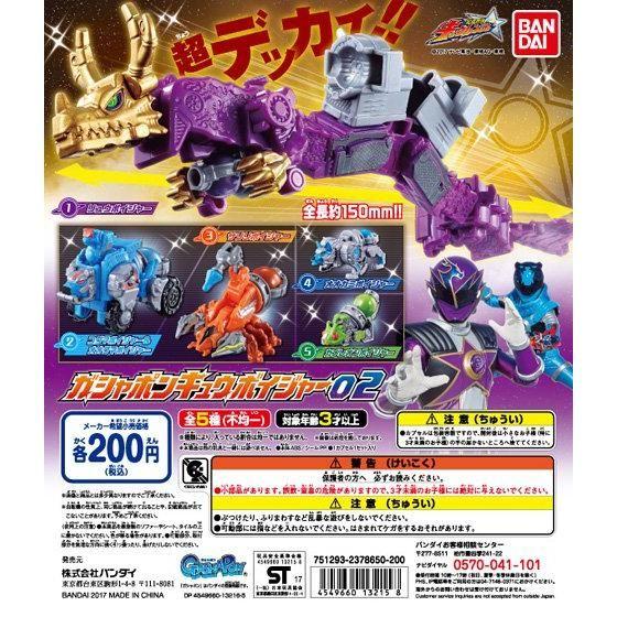 宇宙戦隊キュウレンジャー ガシャポンキューボイジャー02