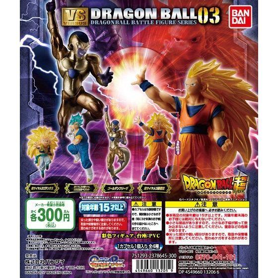 ドラゴンボール超 VSドラゴンボール03