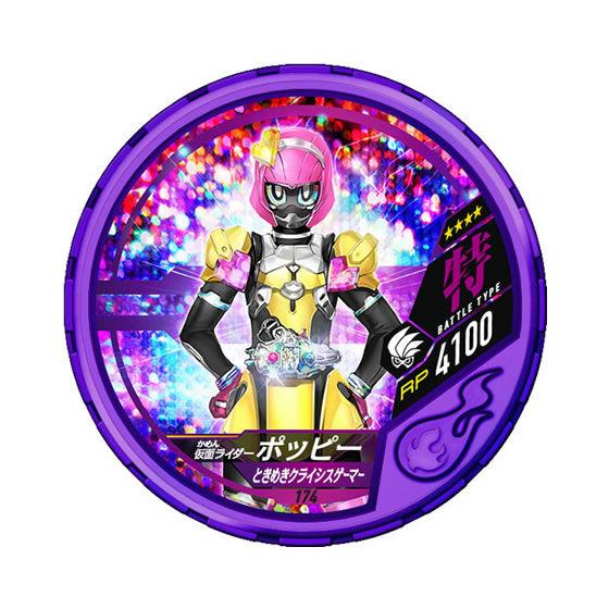 仮面ライダー ブットバソウル07