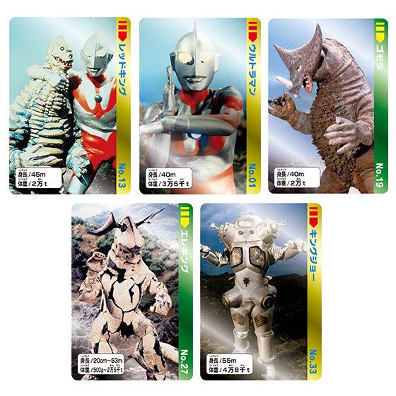 復活!ウルトラ怪獣コレクション 自販機ブースター