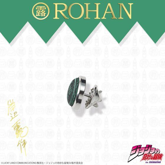 岸辺露伴 ROHAN's pocket chief set(ポケットチーフセット)【2017年6月発送分】