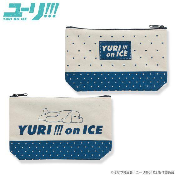 ユーリ!!! on ICE ポーチ