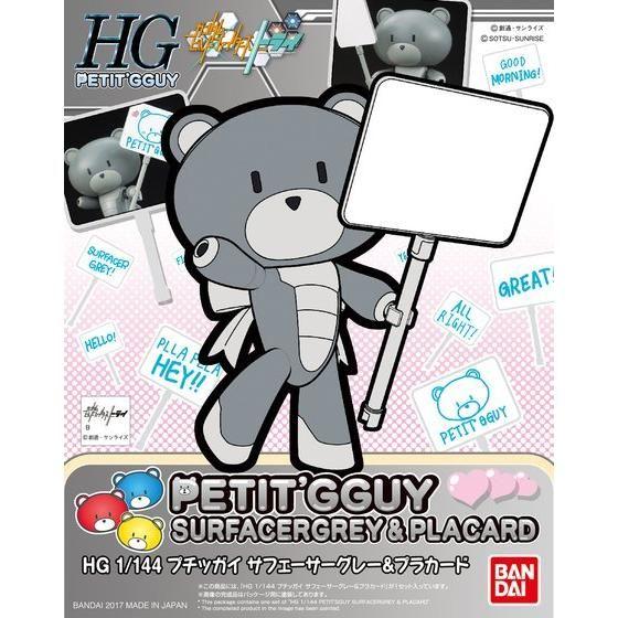 HGPG 1/144 プチッガイ サフェーサーグレー&プラカード