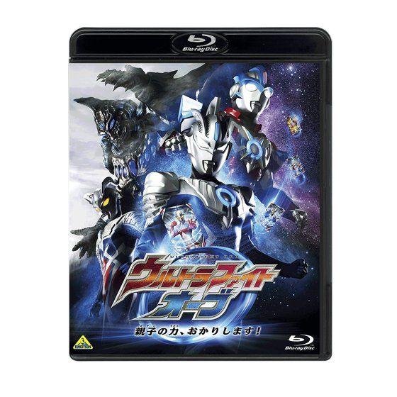 『ウルトラファイトオーブ 親子の力、おかりします!』Blu-ray限定版&レイバトス限定カラーver.スペシャルセット