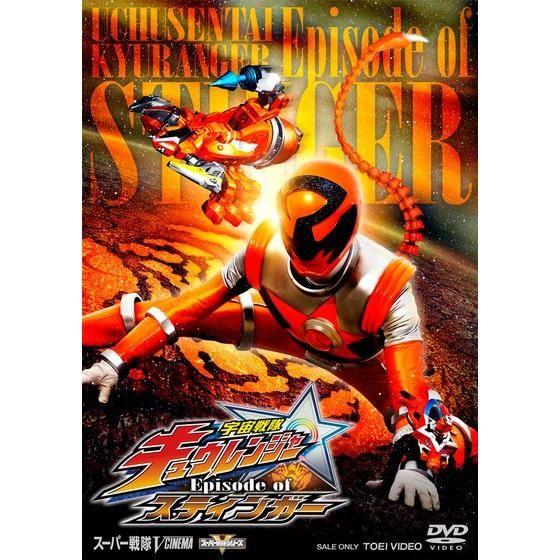 【DVD】宇宙戦隊キュウレンジャー Episode of スティンガー イッカクジュウキュータマ版