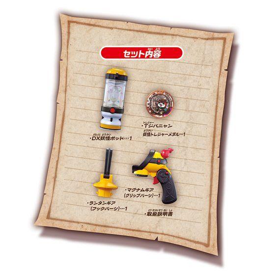 トレジャーギア01 DX妖怪マグナム&DX妖怪ポッド 冒険スタートキット
