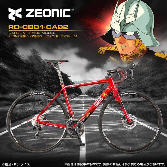 ZEONIC社製 シャア専用ロードバイクRD-CB01-CA02(カーボンフレーム)【プレミアムバンダイ限定】【3次:2017年12月発送】