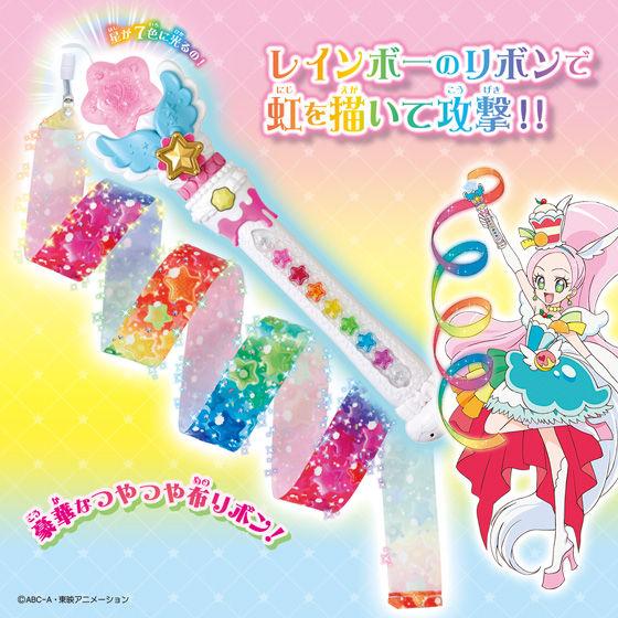 キラキラ☆プリキュアアラモード パルフェレインボーリボン