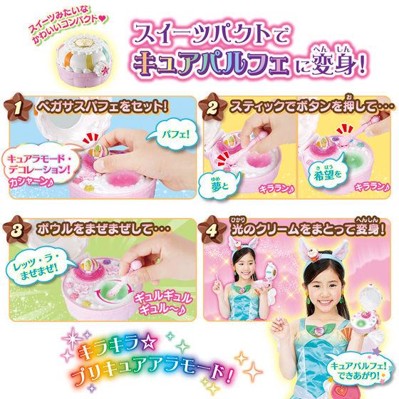 キラキラ☆プリキュアアラモード キュアパルフェパーフェクトなりきりセット