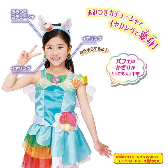 キラキラ☆プリキュアアラモード 変身プリチューム キュアパルフェアクセサリーセット