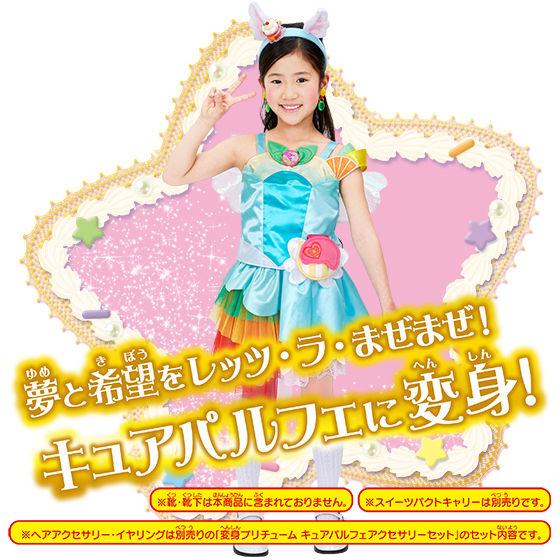 キラキラ☆プリキュアアラモード 変身プリチューム キュアパルフェ