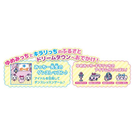 Tamagotchi m!x Dream m!x ver. ピンク