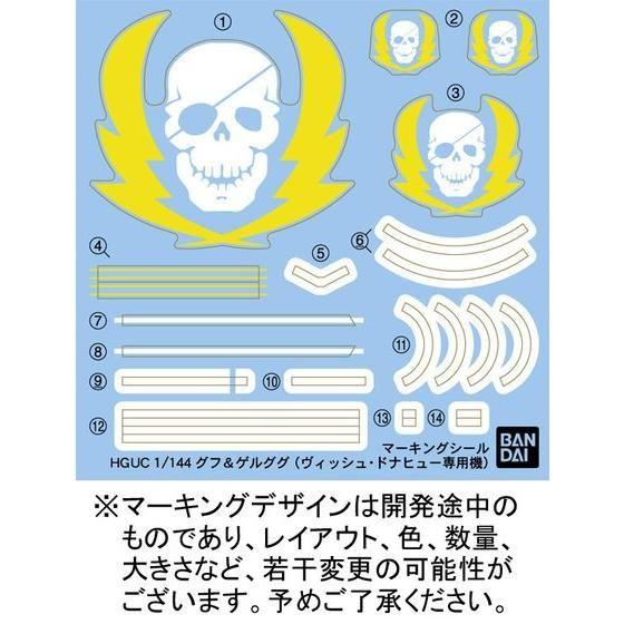 HGUC 1/144 グフ&ゲルググ(ヴィッシュ・ドナヒュー専用機)【再販】