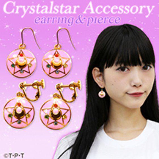 美少女戦士セーラームーン クリスタルスターピアス・イヤリング【9月お届け】