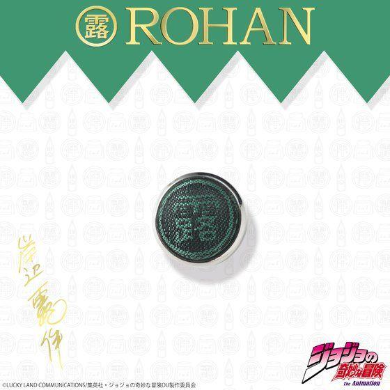 岸辺露伴 ROHAN's pocket chief set(ポケットチーフセット)【2017年7月発送分】