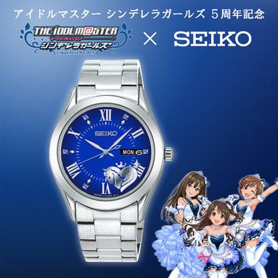 シンデレラガールズ5周年記念限定時計 アイドルマスター シンデレラガールズ×セイコー スピリット