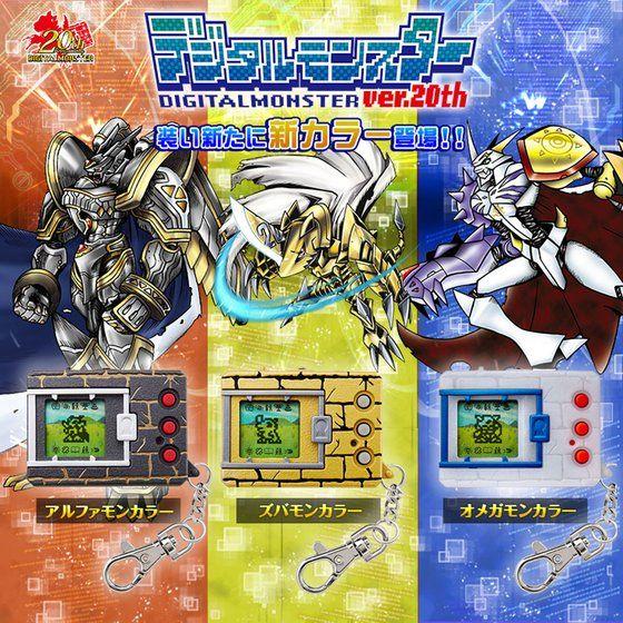 デジタルモンスター Ver.20th ニューカラー3種