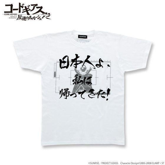 コードギアス反逆のルルーシュR2 名ゼリフTシャツ(ゼロ)
