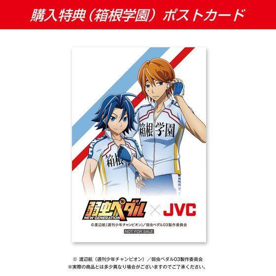 弱虫ペダル NEW GENERATION × JVCケンウッドステレオヘッドセット