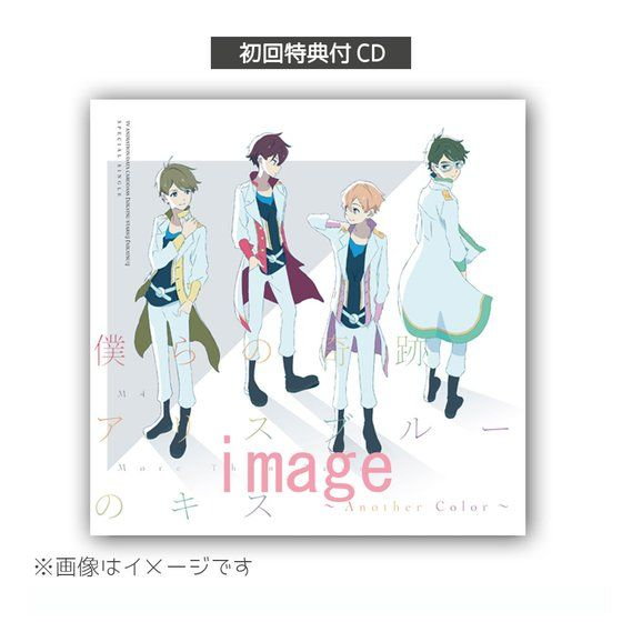 AIKATSU!STYLE for Lady 【特典ステッカー付】メンカツ!CD+リバーシブルトートセット