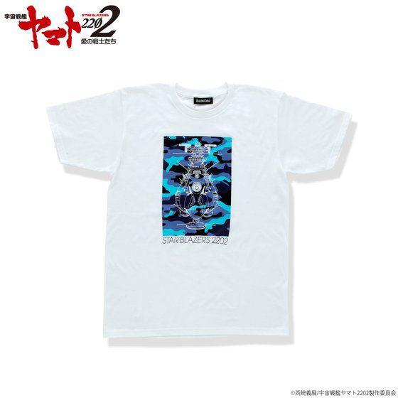 宇宙戦艦ヤマト2202 迷彩柄 Tシャツ
