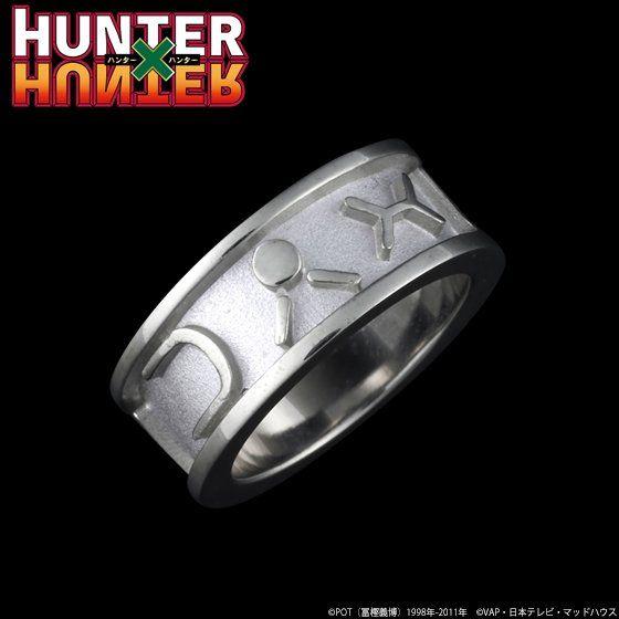 HUNTER×HUNTER ハンター文字リング「ゴン=フリークス」【再受注】