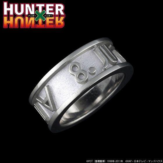 HUNTER×HUNTER ハンター文字リング「キルア=ゾルディック」【再受注】