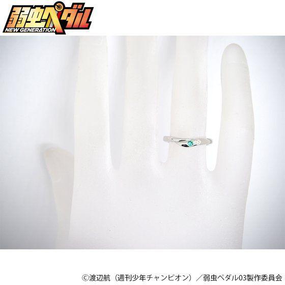 弱虫ペダル NEW GENERATION×Material Crown 手嶋純太リング【10月お届け】