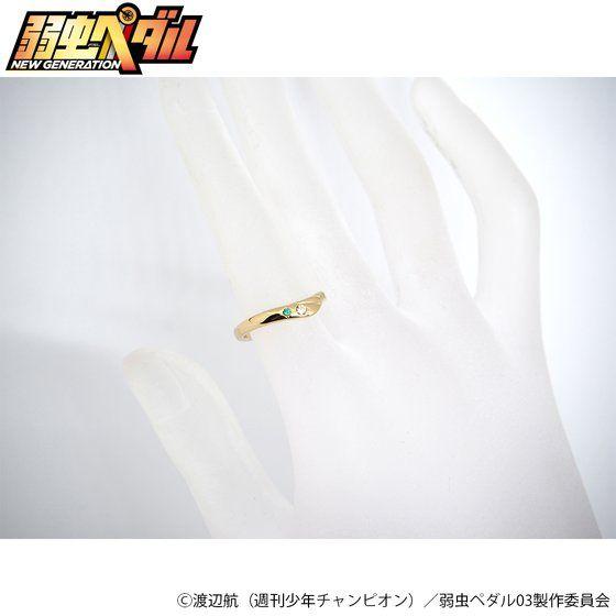 弱虫ペダル NEW GENERATION×Material Crown 青八木一リング【10月お届け】