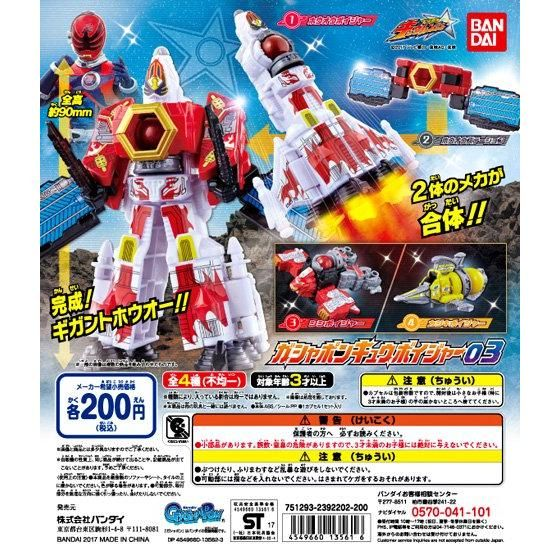 宇宙戦隊キュウレンジャー ガシャポンキューボイジャー03