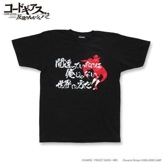 コードギアス反逆のルルーシュR2 名ゼリフTシャツ(ルルーシュ)