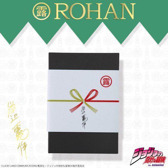 岸辺露伴 ROHAN's pocket chief set(ポケットチーフセット)【2017年9月発送分】