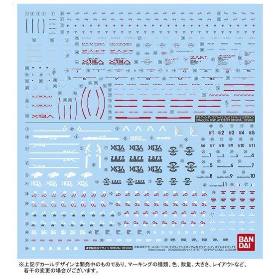 MG 1/100 プロヴィデンスガンダム用 ドラグーンディスプレイエフェクト 【3次:2017年9月発送】