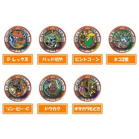妖怪メダルトレジャー02 伝説の巨人妖怪と黄金竜