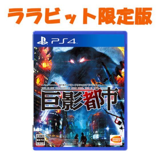 PS4 巨影都市ララビット限定版