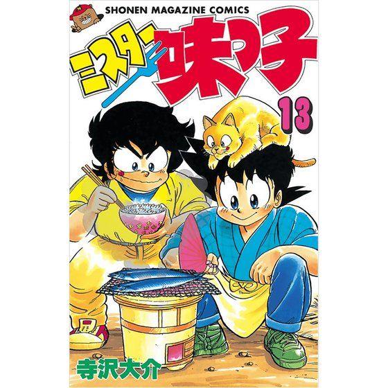漫画家寺沢大介生原画原稿 「ミスター味っ子 13巻3話」