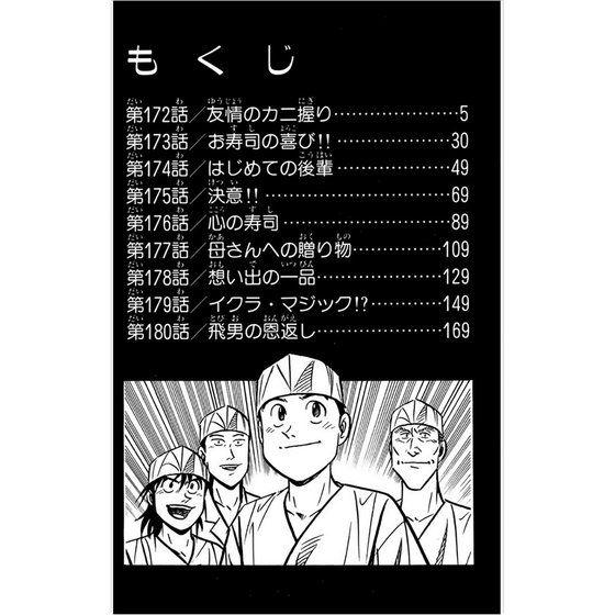 漫画家寺沢大介生原画原稿 「将太の寿司 23巻172話-180話」
