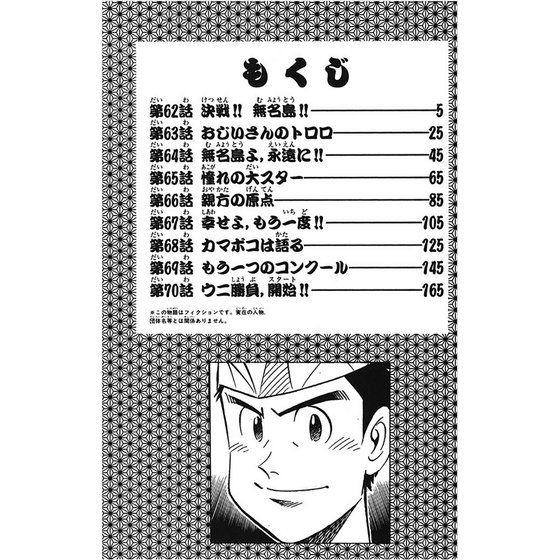 漫画家寺沢大介生原画原稿 「将太の寿司 全国大会編8巻62話、64話-70話」