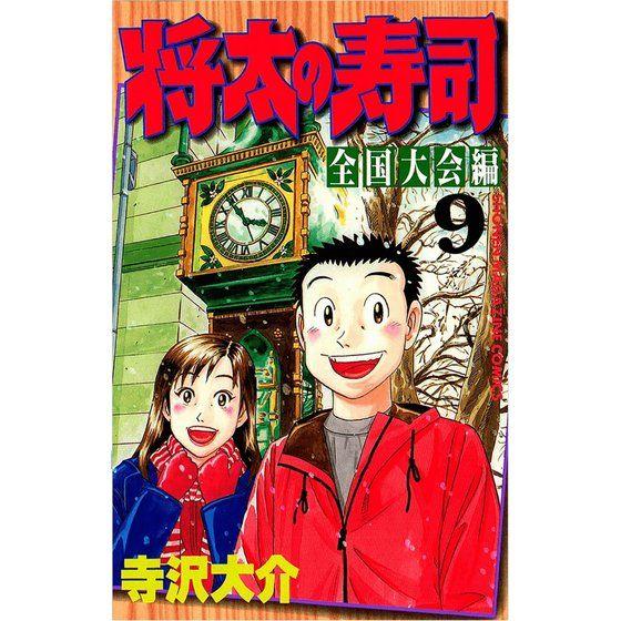 漫画家寺沢大介生原画原稿 「将太の寿司 全国大会編9巻71話-79話」