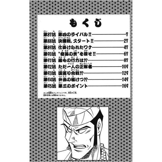 漫画家寺沢大介生原画原稿 「将太の寿司 全国大会編11巻87話-95話」