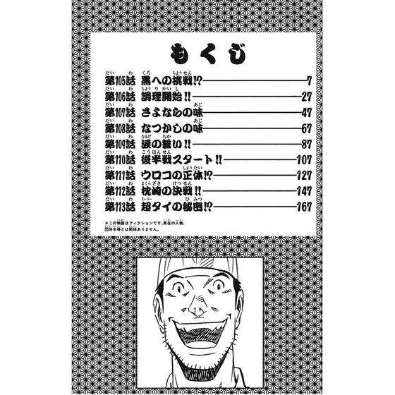 漫画家寺沢大介生原画原稿 「将太の寿司 全国大会編13巻105話-113話」