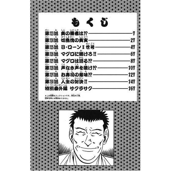 漫画家寺沢大介生原画原稿 「将太の寿司 全国大会編15巻123話-130話」