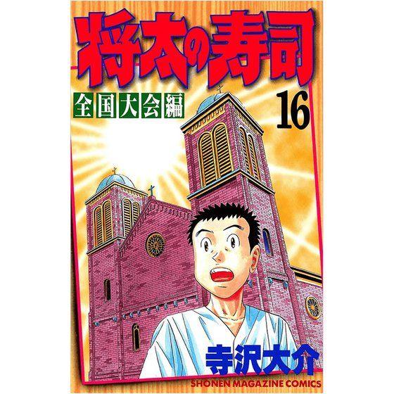 漫画家寺沢大介生原画原稿 「将太の寿司 全国大会編16巻131話-140話」